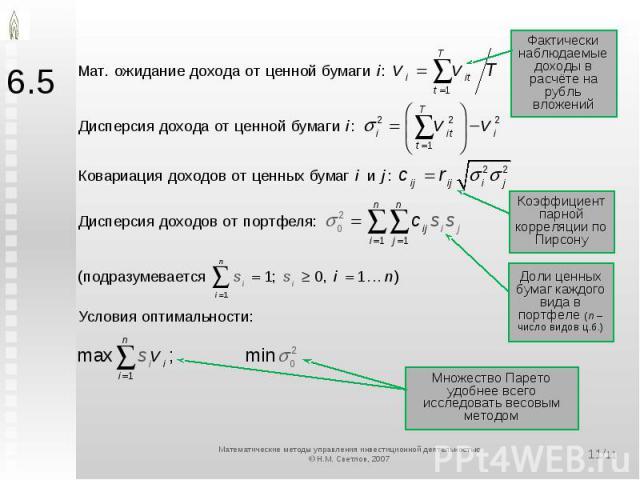 Фактически наблюдаемые доходы в расчёте на рубль вложенийКоэффициент парной корреляции по ПирсонуДоли ценных бумаг каждого вида в портфеле (n – число видов ц.б.)Множество Парето удобнее всего исследовать весовым методом