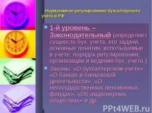 Нормативное регулирование бухгалтерского учета в РФ 1-й уровень – Законодательны