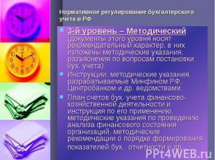Нормативное регулирование бухгалтерского учета в РФ 3-й уровень – Методический (