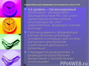 Нормативное регулирование бухгалтерского учета в РФ 4-й уровень – Организационны