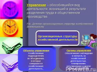 Управление – обособившийся вид деятельности, возникший в результате разделения т