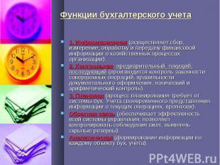 Функции бухгалтерского учета 1. Информационная (осуществляет сбор, измерение, об