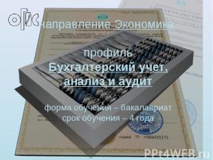 направление Экономика профиль Бухгалтерский учет, анализ и аудитформа обучения –