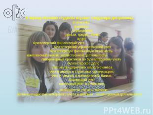 В период обучения студенты изучают следующие дисциплины: статистику финансы ст