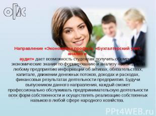 Направление «Экономика» профиль «Бухгалтерский учет, анализ и аудит» дает возмож