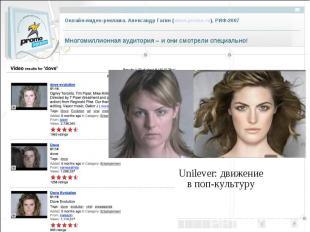 Unilever: движениев поп-культуру