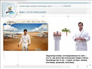 Видеоперсонажи, интегрированные в сайт, – это то, как агентства используют видео