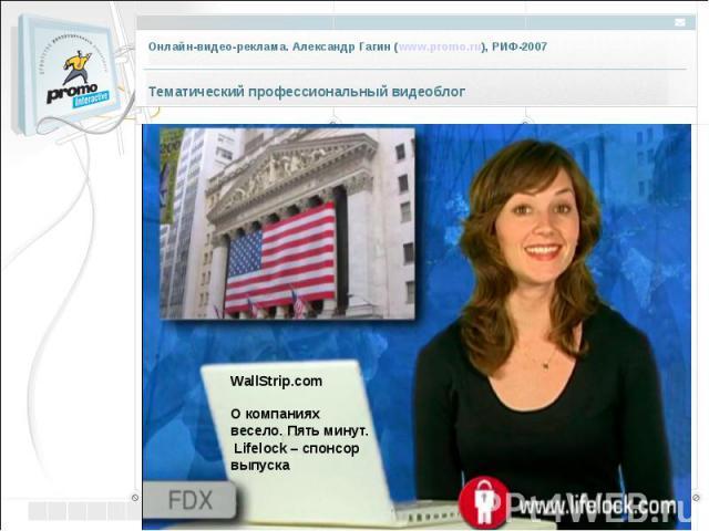 WallStrip.comО компаниях весело. Пять минут. Lifelock – спонсор выпуска