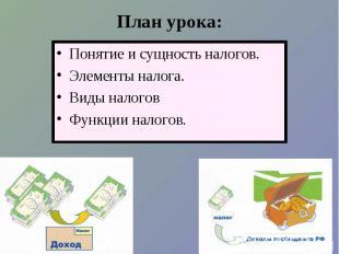 План урока: Понятие и сущность налогов. Элементы налога. Виды налогов Функции на