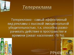 Телереклама Телереклама - самый эффективный вид рекламы с высокой эмоциональной