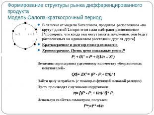 Формирование структуры рынка дифференцированного продуктаМодель Салопа-краткосро