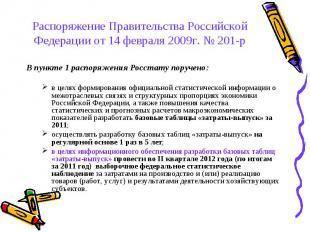 Распоряжение Правительства Российской Федерации от 14 февраля 2009г. № 201-р В п