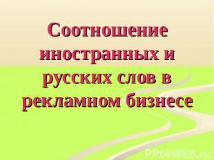 Соотношение иностранных и русских слов в рекламном бизнесе