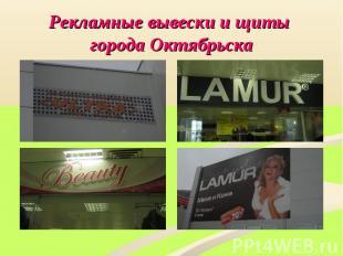 Рекламные вывески и щиты города Октябрьска