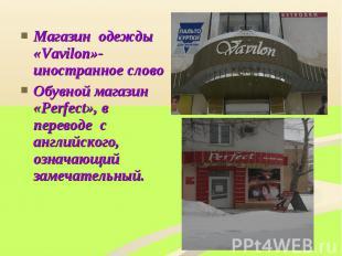 Магазин одежды «Vavilon»-иностранное словоОбувной магазин «Perfect», в переводе
