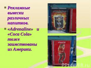 Рекламные вывески различных напитков. «Adrenaline» и «Coca Cola» тоже заимствова