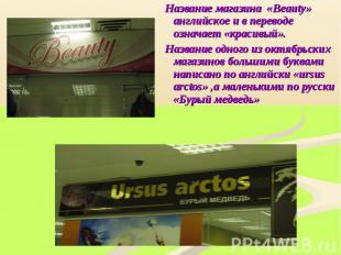 Название магазина «Beauty» английское и в переводе означает «красивый».Название