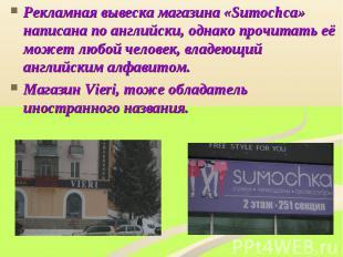 Рекламная вывеска магазина «Sumochca» написана по английски, однако прочитать её