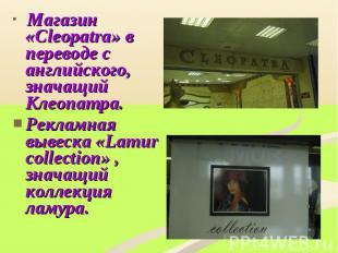 Магазин «Cleоpatra» в переводе с английского, значащий Клеопатра.Рекламная вывес