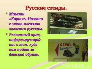 Русские стенды. Магазин «Карина».Название этого магазина является русским.Реклам
