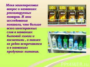 Меня заинтересовал вопрос о названиях рекламируемых товаров. И мои исследования