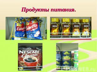 Продукты питания.