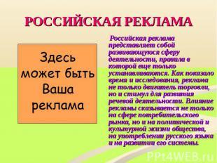 РОССИЙСКАЯ РЕКЛАМА Российская реклама представляет собой развивающуюся сферу дея