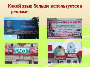 Какой язык больше используется в рекламе