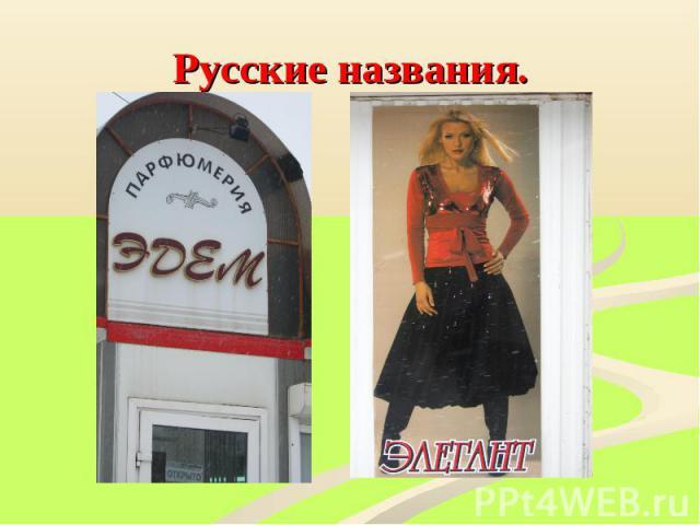 Русские названия.
