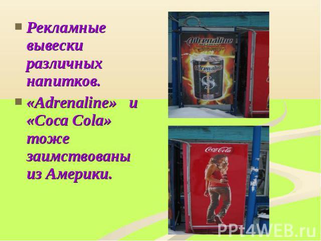 Рекламные вывески различных напитков. «Adrenaline» и «Coca Cola» тоже заимствованы из Америки.