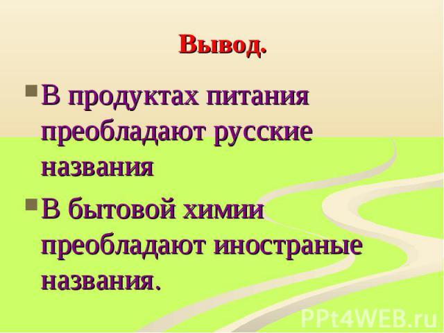 Вывод. В продуктах питания преобладают русские названияВ бытовой химии преобладают иностраные названия.