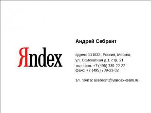 Андрей Себрантадрес: 111033, Россия, Москва,ул. Самокатная д.1, стр. 21.телефон: