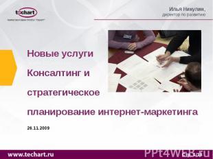 Новые услуги Консалтинг и стратегическое планирование интернет-маркетинга26.11.2