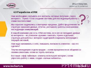 4.9 Разработка eCRM Нам необходимо учитывать все контакты, которые получаем «чер