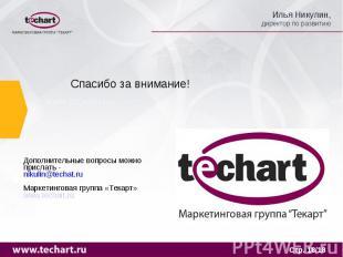 Спасибо за внимание! Дополнительные вопросы можно прислать -nikulin@techat.ruМар