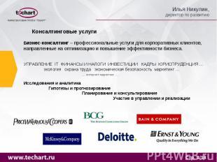 Консалтинговые услуги Бизнес-консалтинг – профессиональные услуги для корпоратив