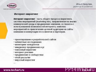Интернет-маркетинг Интернет-маркетинг - часть общего процесса маркетинга, систем