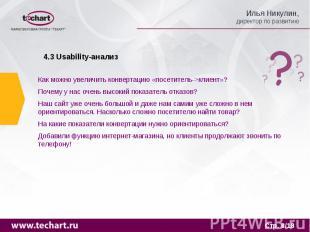 4.3 Usability-анализ Как можно увеличить конвертацию «посетитель->клиент»?Почему