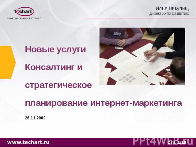 Новые услуги Консалтинг и стратегическое планирование интернет-маркетинга26.11.2009