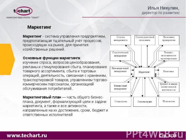 Маркетинг Маркетинг - система управления предприятием, предполагающая тщательный учёт процессов, происходящих на рынке, для принятия хозяйственных решений.Основные функции маркетинга: изучение спроса, вопросов ценообразования, рекламы и стимулирован…