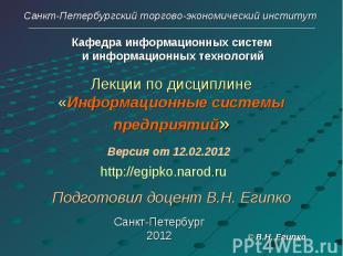 Кафедра информационных систем и информационных технологийЛекции по дисциплине«Ин