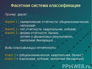 Фасетная система классификации Пример фасет:Фасет 1 - наименование отчётности: о