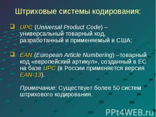 Штриховые системы кодирования: UPC (Universal Product Code) – универсальный това