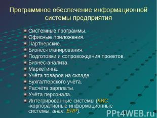 Программное обеспечение информационнойсистемы предприятия Системные программы.Оф