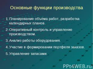 Основные функции производства Планирование объёма работ, разработкакалендарных п