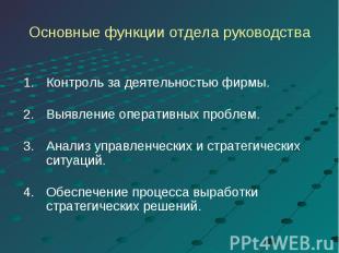 Основные функции отдела руководства Контроль за деятельностью фирмы.Выявление оп