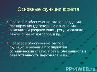 Основные функции юриста Правовое обеспечение этапов создания предприятия (догово