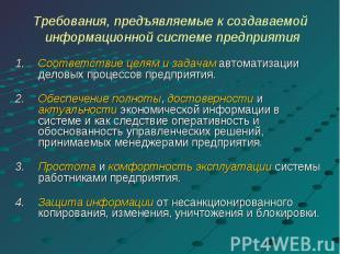 Требования, предъявляемые к создаваемой информационной системе предприятия Соотв