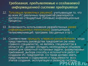 Требования, предъявляемые к создаваемой информационной системе предприятия Типиз