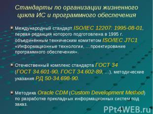 Стандарты по организации жизненного цикла ИС и программного обеспечения Междунар